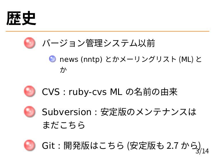 歴史 バージョン管理システム以前 news (nntp) とかメーリングリスト (ML) と ...