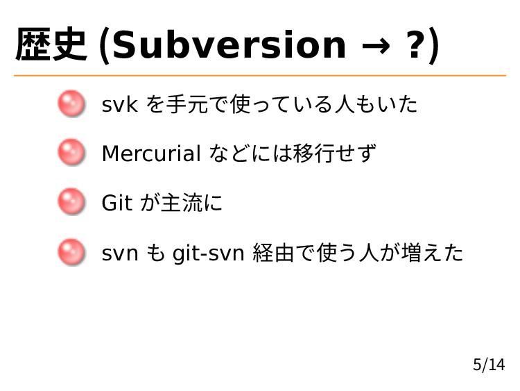 歴史 (Subversion → ?) svk を⼿元で使っている⼈もいた Mercurial...