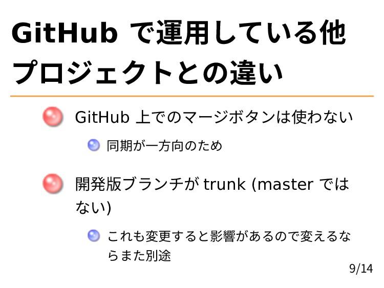 GitHub で運⽤している他 プロジェクトとの違い GitHub 上でのマージボタンは使わな...