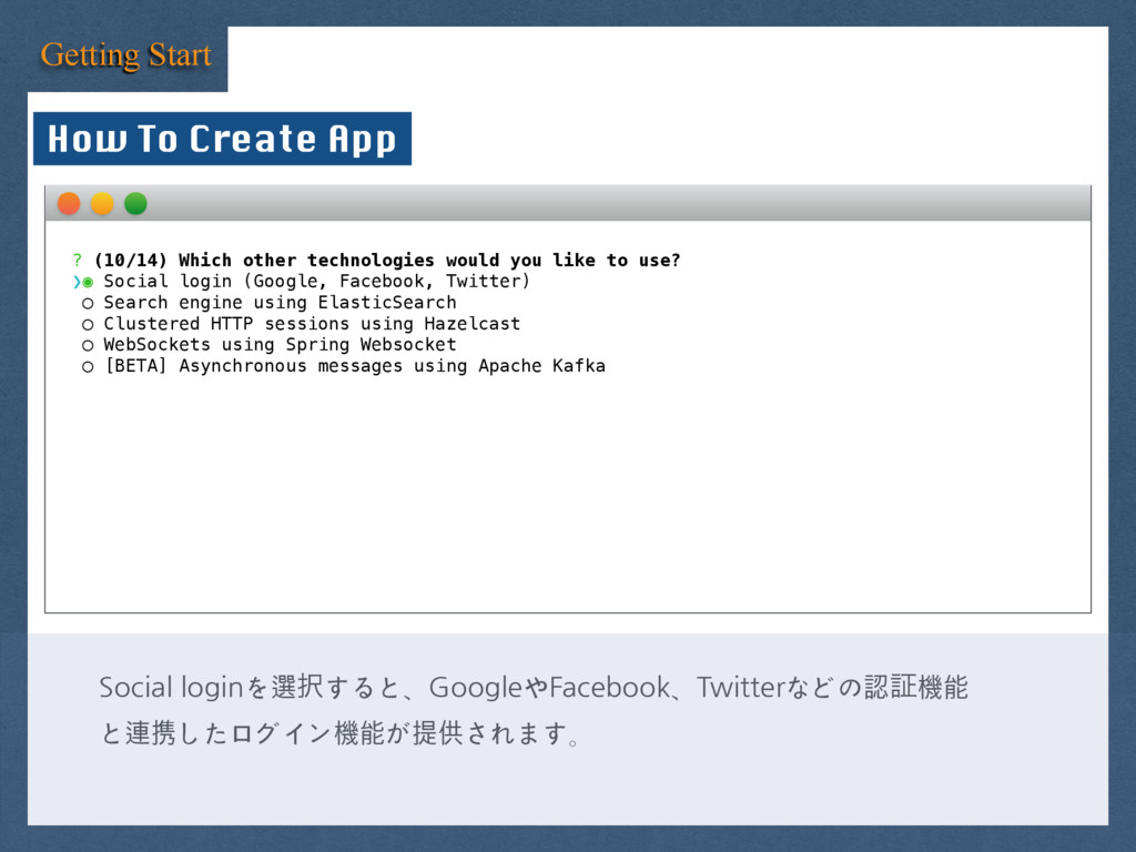 How To Create App Getting Start ? (10/14) Which...