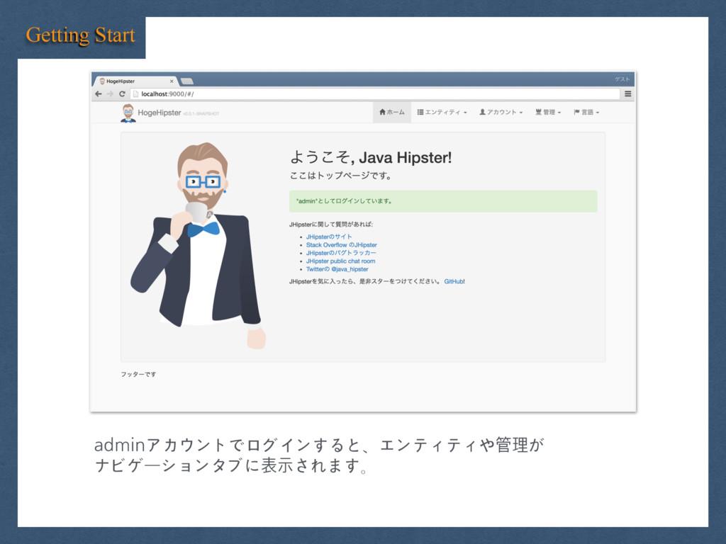adminアカウントでログインすると、エンティティや管理が ナビゲーションタブに表⽰されます。...