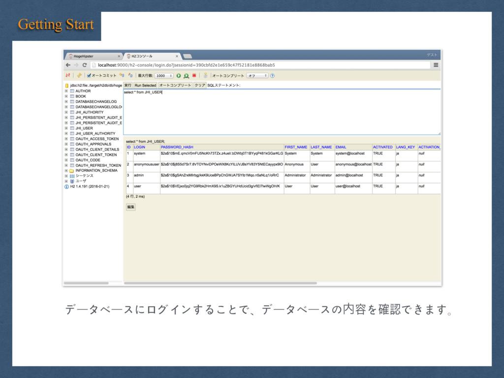 データベースにログインすることで、データベースの容を確認できます。 Getting Start
