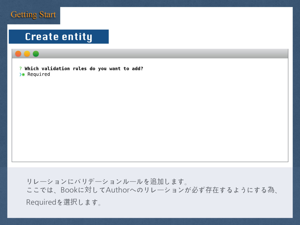 Getting Start Create entity ? Which validation ...