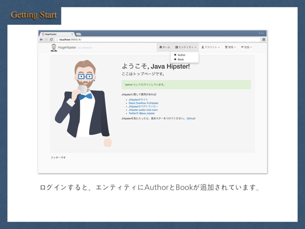 ログインすると、エンティティにAuthorとBookが追加されています。 Getting St...