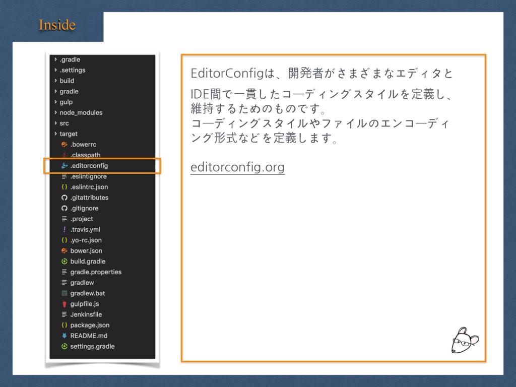 Inside EditorConfigは、開ൃ者がさまざまなエディタと IDE間で⼀貫したコー...