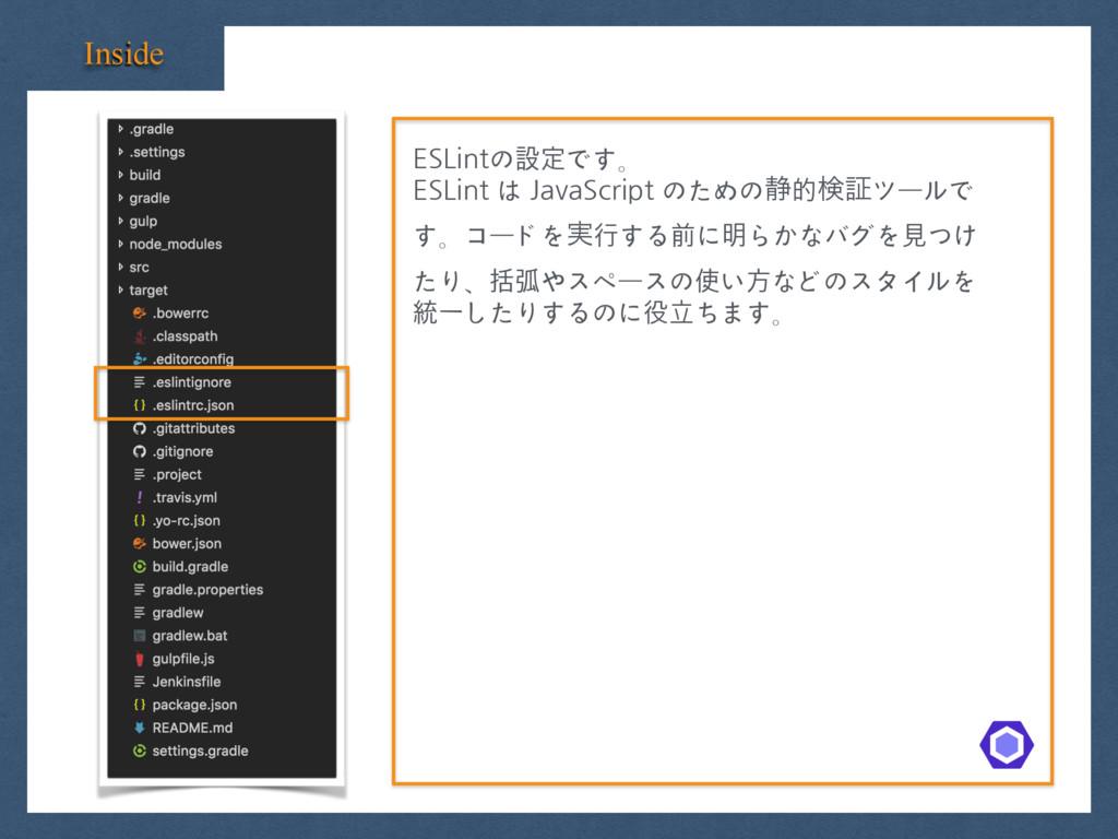 Inside ESLintの設定です。 ESLint は JavaScript のための੩的ݕ...