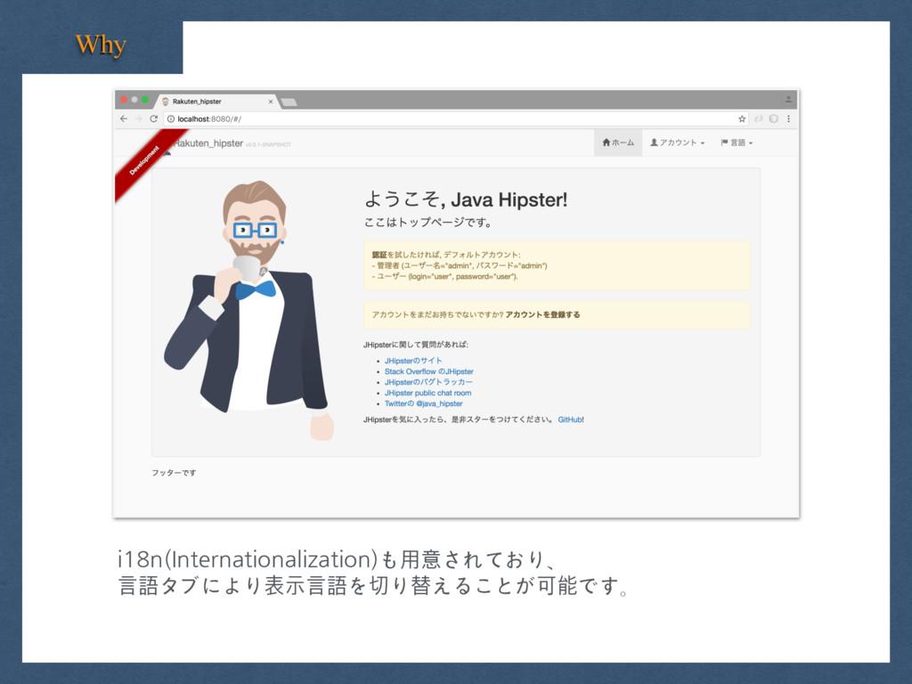 Why i18n(Internationalization)も⽤意されており、 ⾔語タブにより...