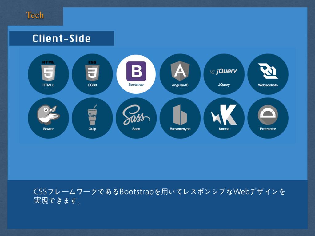 Client-Side Tech CSSフレームワークであるBootstrapを⽤いてレスポン...
