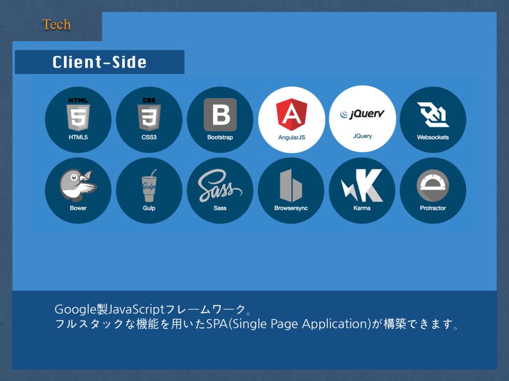 Client-Side Tech Google製JavaScriptフレームワーク。 フルスタ...