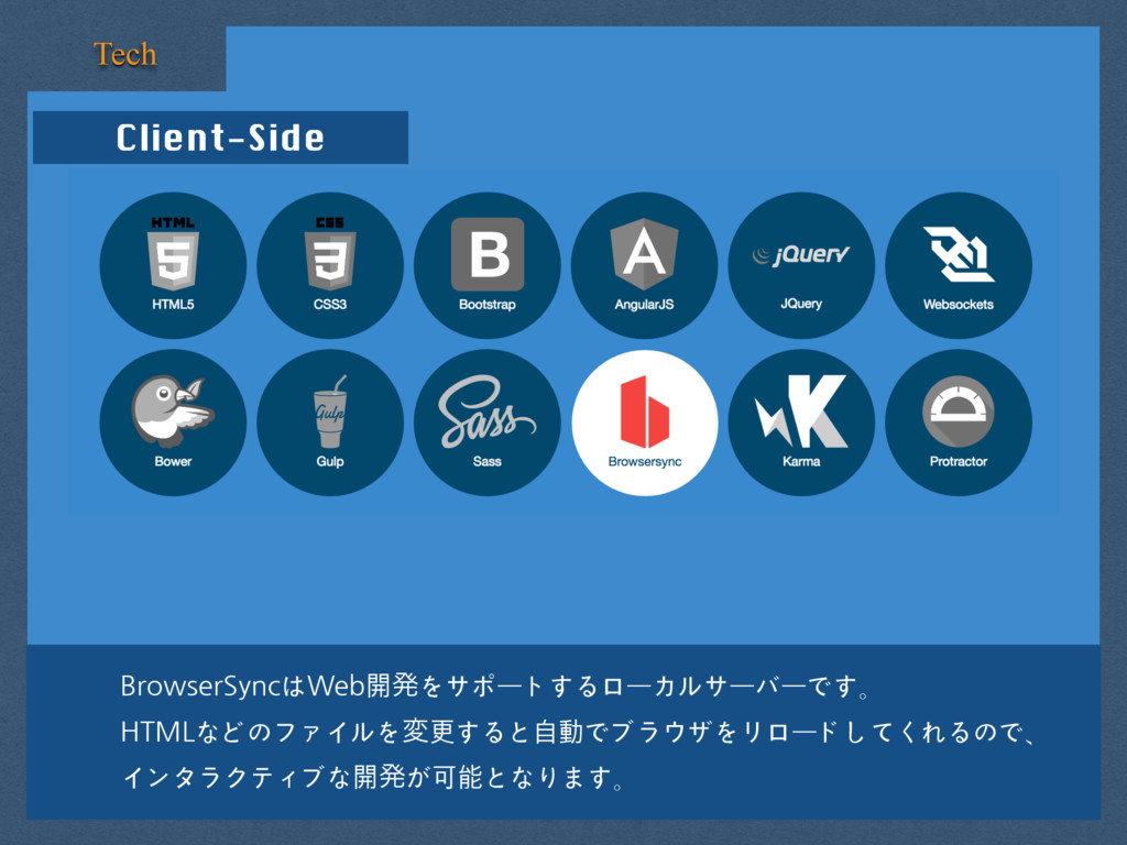 Client-Side Tech BrowserSyncはWeb開ൃをサポートするローカルサー...
