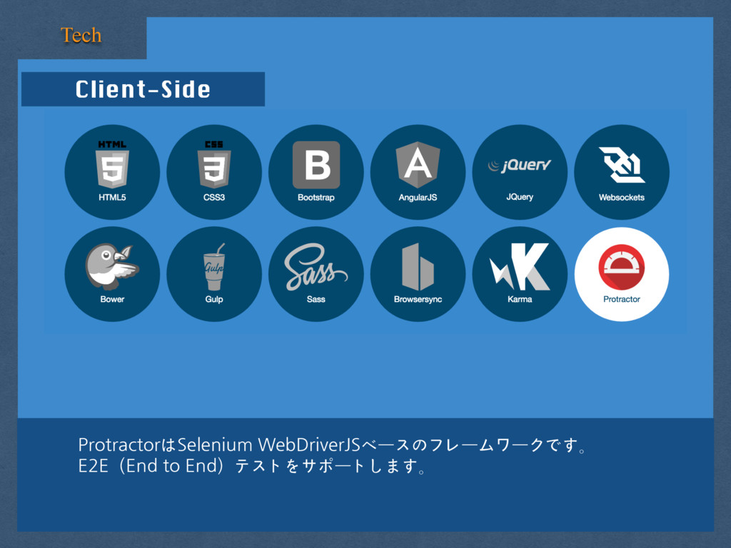 Client-Side Tech ProtractorはSelenium WebDriverJ...