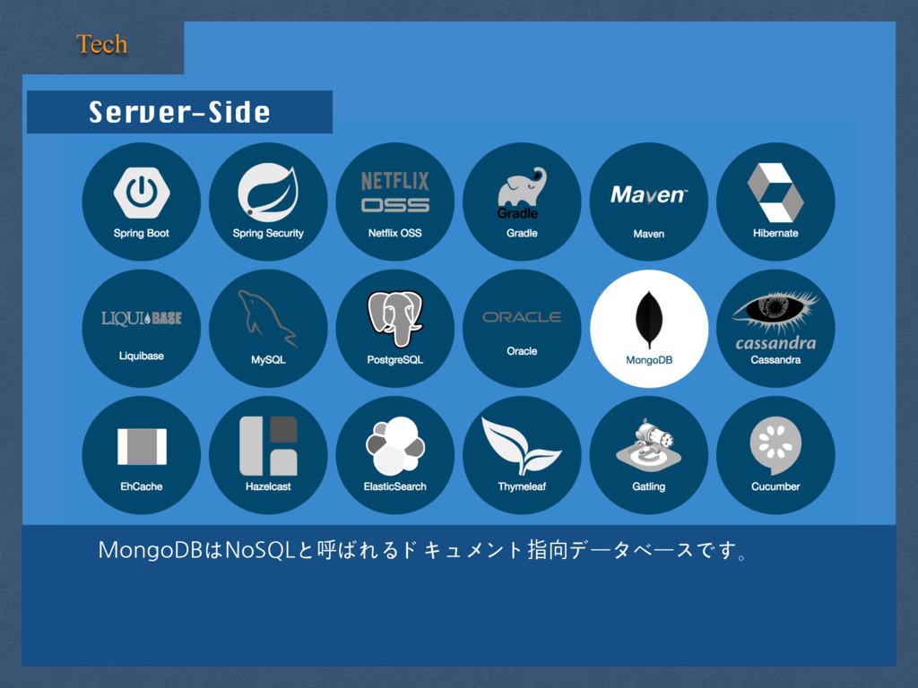 Server-Side Tech MongoDBはNoSQLと呼ばれるドキュメント指向データベ...