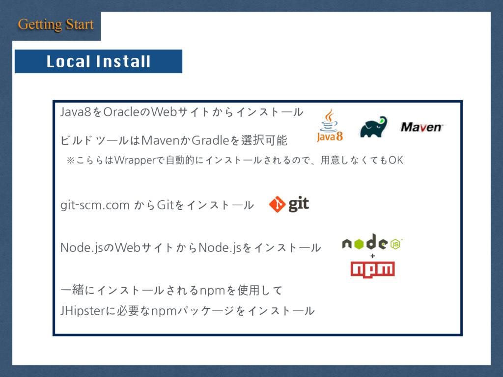 Java8をOracleのWebサイトからインストール ビルドツールはMavenかGradle...