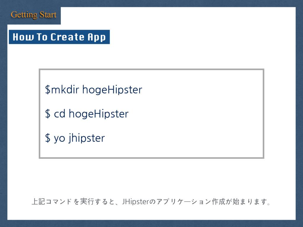 上記コマンドを࣮⾏すると、JHipsterのアプリケーション作成が始まります。 $mkdir ...