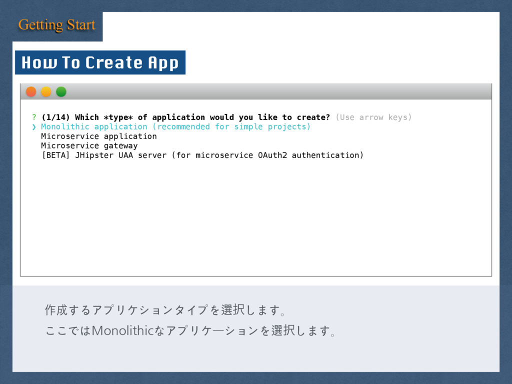 How To Create App Getting Start ? (1/14) Which ...