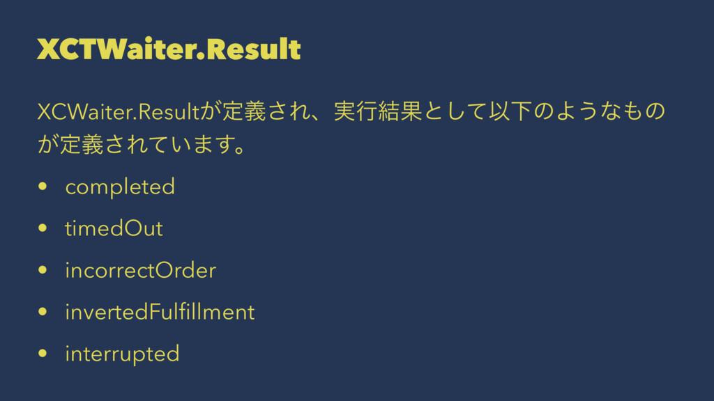 XCTWaiter.Result XCWaiter.Result͕ఆٛ͞Εɺ࣮ߦ݁Ռͱͯ͠ҎԼ...