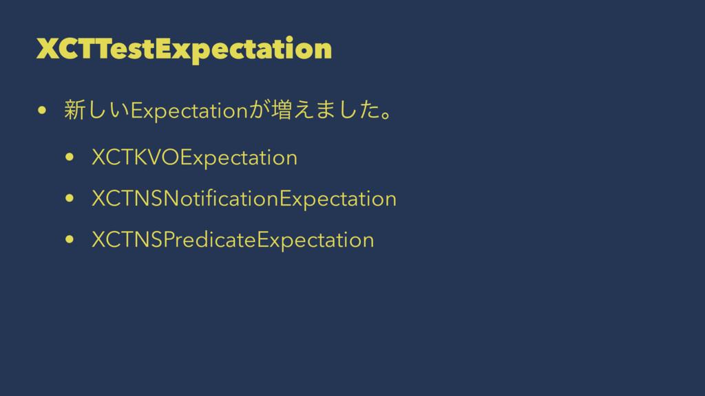 XCTTestExpectation • ৽͍͠Expectation͕૿͑·ͨ͠ɻ • XC...