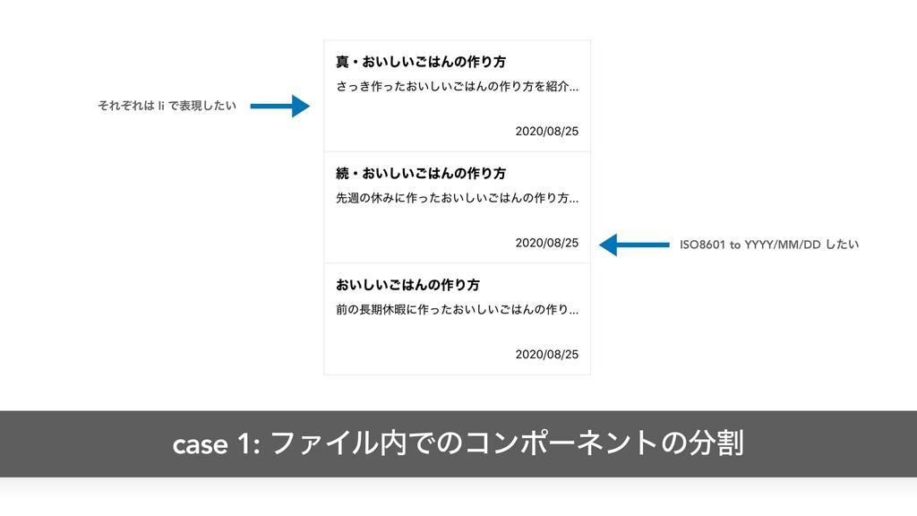 case 1: ϑΝΠϧͰͷίϯϙʔωϯτͷׂ ͦΕͧΕ li Ͱදݱ͍ͨ͠ ISO86...