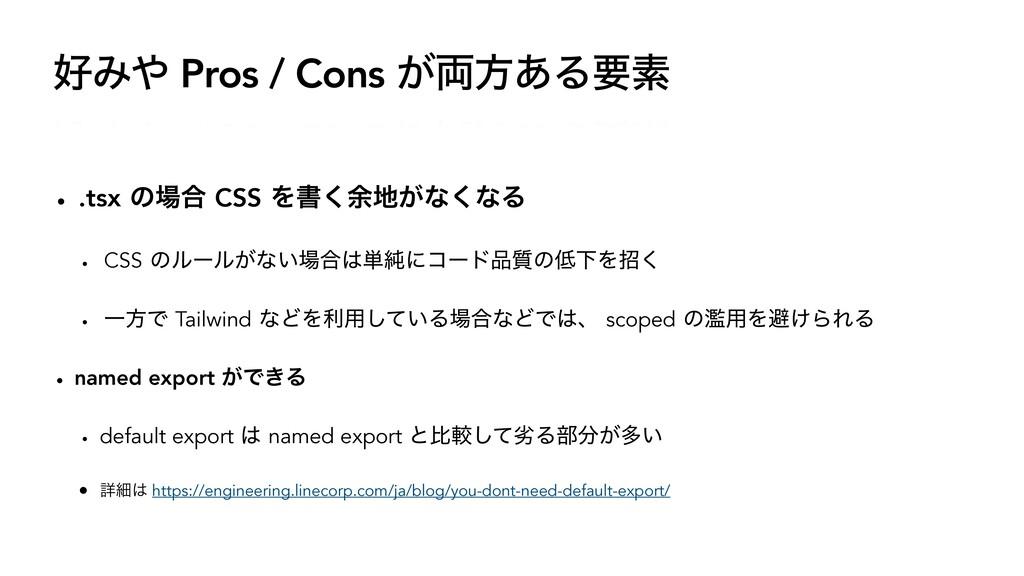 Έ Pros / Cons ͕྆ํ͋Δཁૉ w .tsxͷ߹CSSΛॻ͘༨͕ͳ͘...