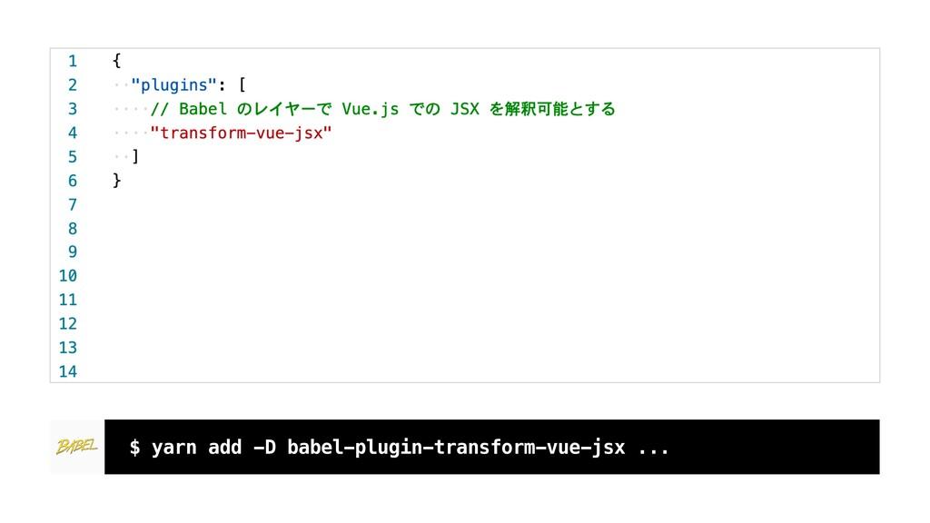 $ yarn add -D babel-plugin-transform-vue-jsx ...