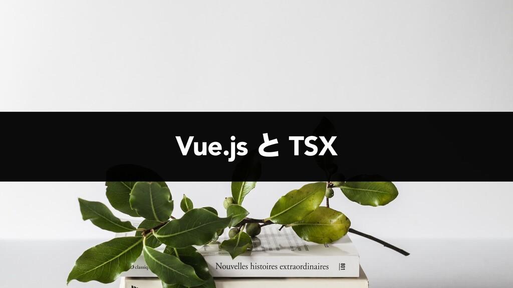 Vue.js ͱ TSX