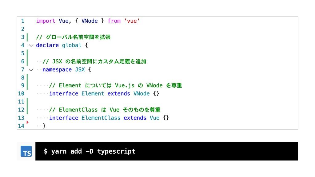 $ yarn add -D typescript