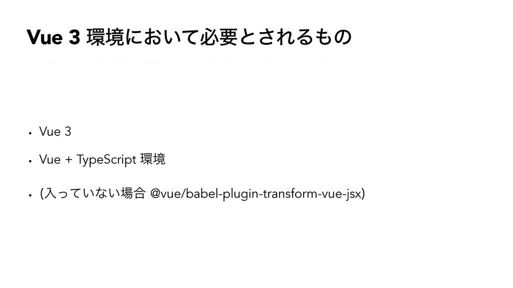 Vue 3 ڥʹ͓͍ͯඞཁͱ͞ΕΔͷ w Vue 3 w Vue + TypeScript...