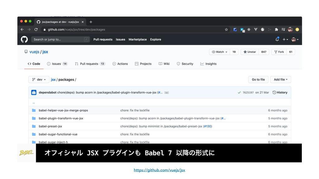 ΦϑΟγϟϧ JSX ϓϥάΠϯ Babel 7 Ҏ߱ͷܗࣜʹ https://github...