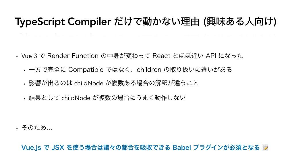 TypeScript Compiler ͚ͩͰಈ͔ͳ͍ཧ༝ ڵຯ͋Δਓ͚  w Vue 3...