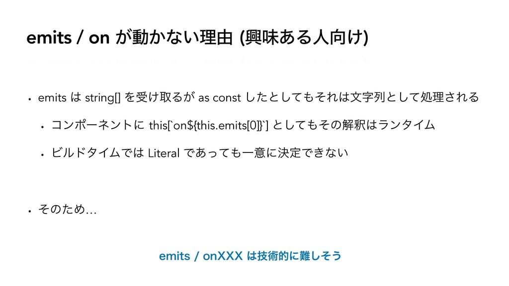 emits / on ͕ಈ͔ͳ͍ཧ༝ ڵຯ͋Δਓ͚  w emits  string[]...
