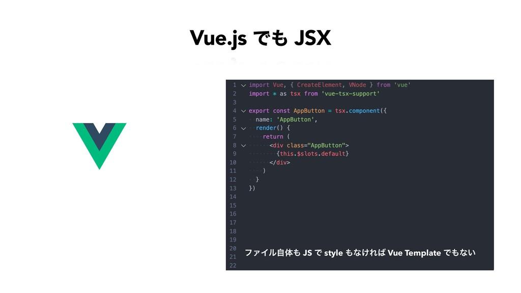 Vue.js Ͱ JSX ϑΝΠϧࣗମ JS Ͱ style ͳ͚Ε Vue Temp...