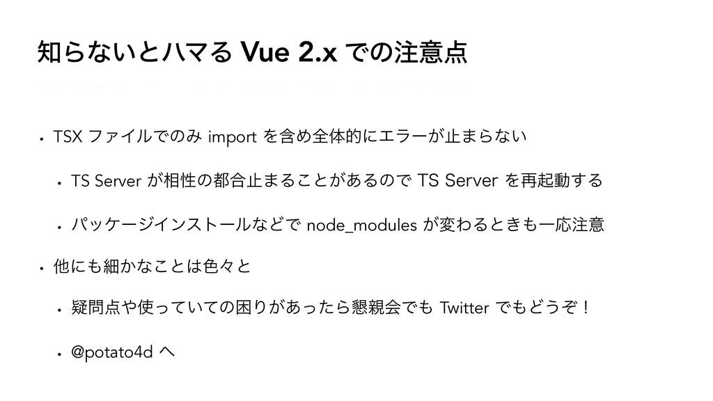Βͳ͍ͱϋϚΔ Vue 2.x Ͱͷҙ w TSX ϑΝΠϧͰͷΈimportΛؚΊ...