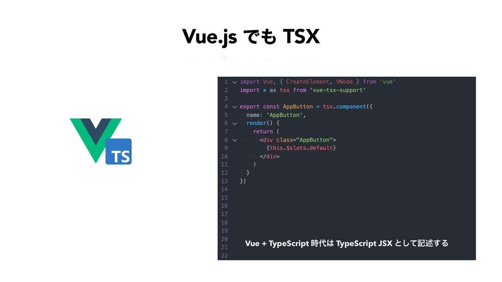 Vue.js Ͱ TSX Vue + TypeScript  TypeScript J...
