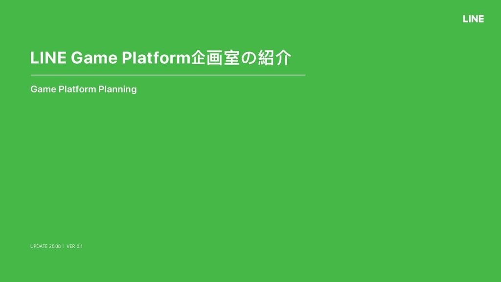 UPDATE 20.08 l VER 0.1 Game Platform Planning L...