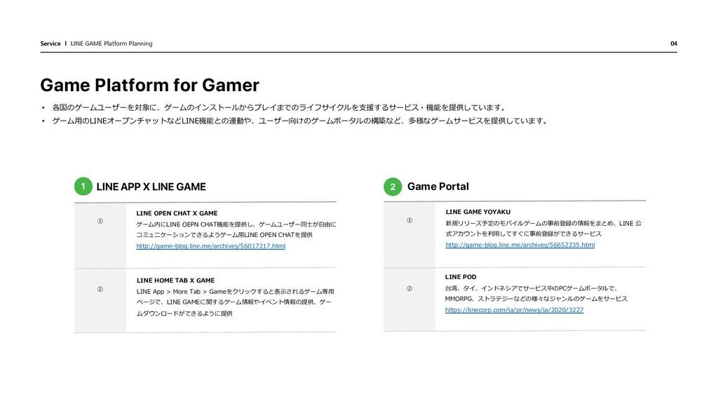 Service l LINE GAME Platform Planning 04 • oN N...