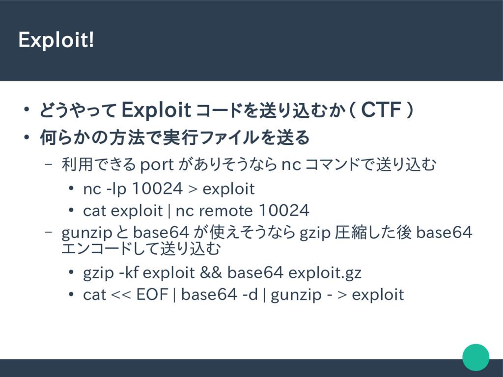 Exploit! ● どうやって Exploit コードを送り込むか( CTF ) ● 何らか...