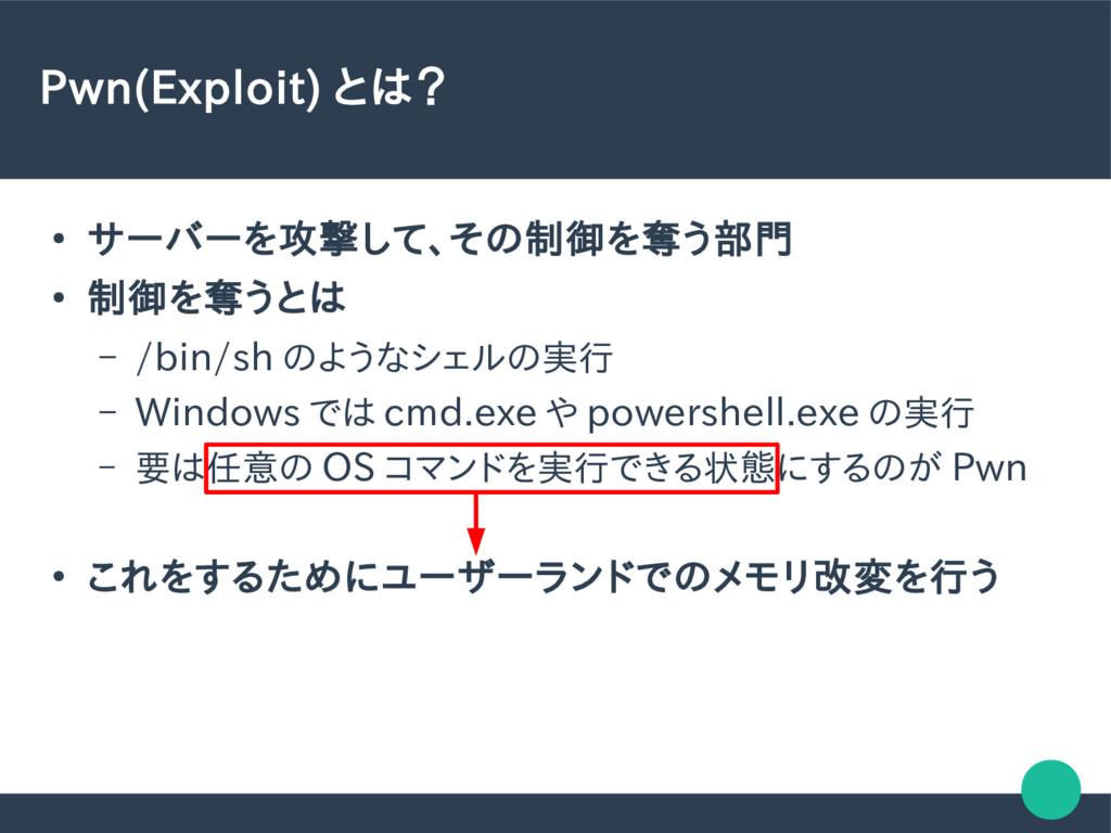 Pwn(Exploit) とは? ● サーバーを攻撃して、その制御を奪う部門 ● 制御を奪うと...