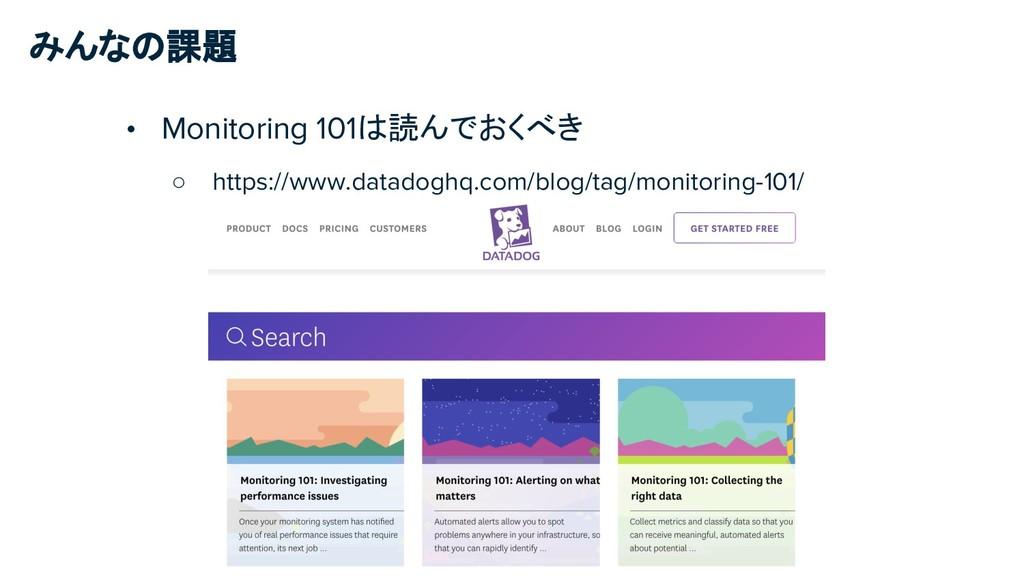 みんなの課題 • Monitoring 101は読んでおくべき ○ https://www.d...