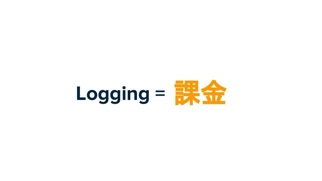 Logging = 課金