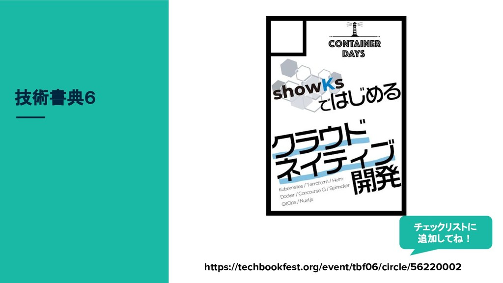 技術書典6 https://techbookfest.org/event/tbf06/circ...