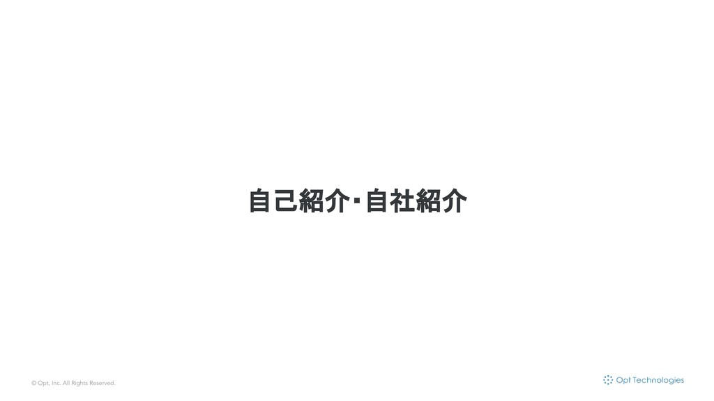© Opt, Inc. All Rights Reserved. 自己紹介・自社紹介