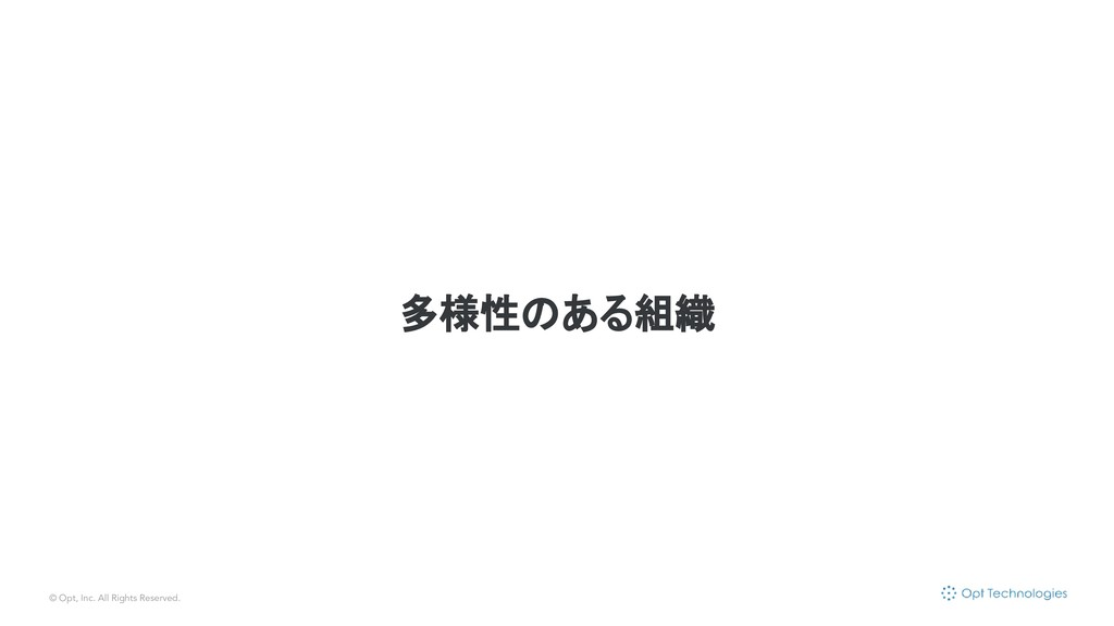 © Opt, Inc. All Rights Reserved. 多様性のある組織
