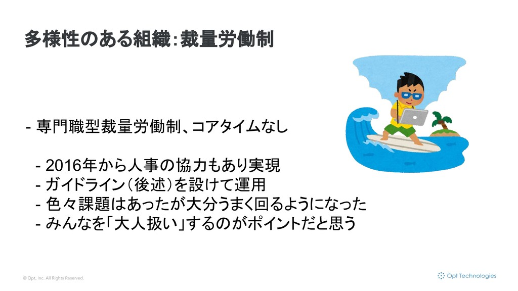© Opt, Inc. All Rights Reserved. 多様性のある組織:裁量労働制...