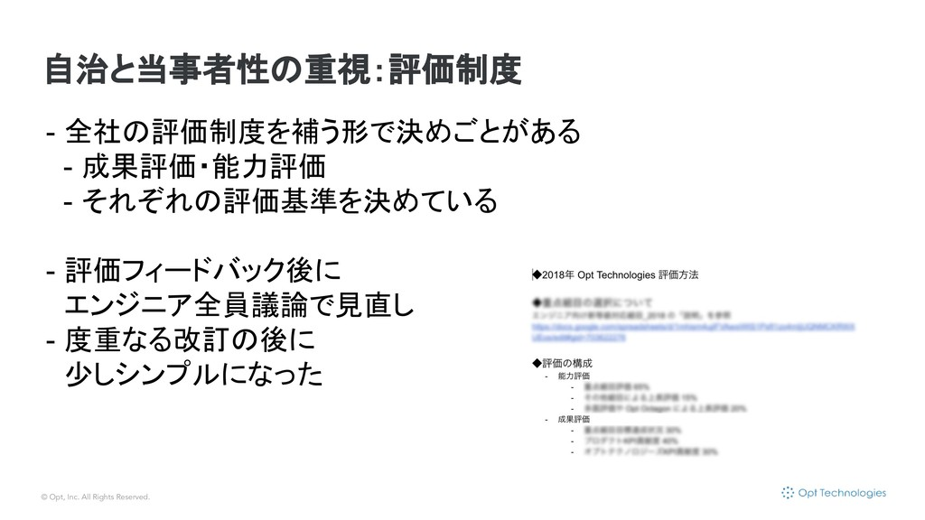 © Opt, Inc. All Rights Reserved. 自治と当事者性の重視:評価制...
