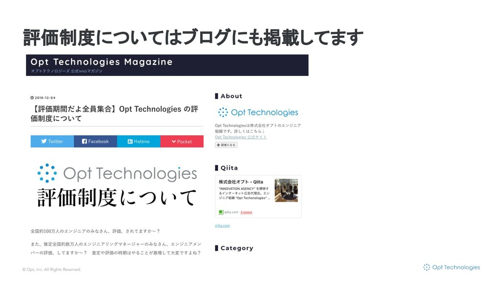 © Opt, Inc. All Rights Reserved. 評価制度についてはブログにも...