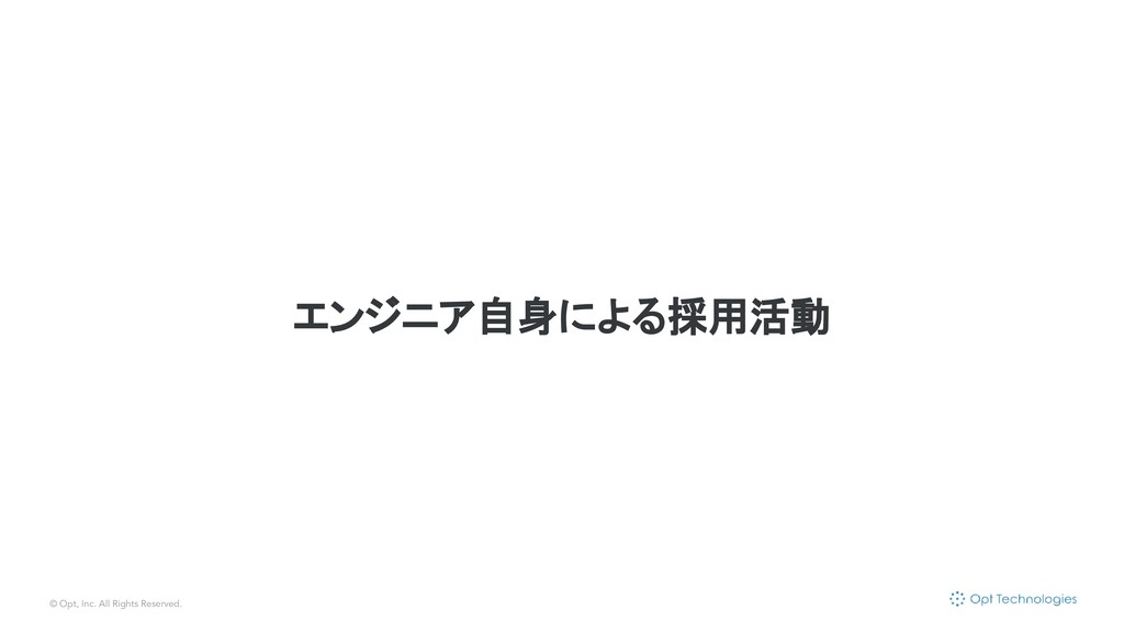 © Opt, Inc. All Rights Reserved. エンジニア自身による採用活動