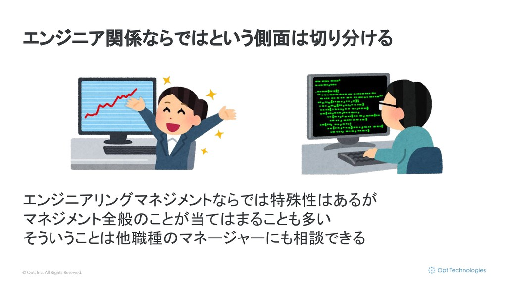 © Opt, Inc. All Rights Reserved. エンジニア関係ならではという...