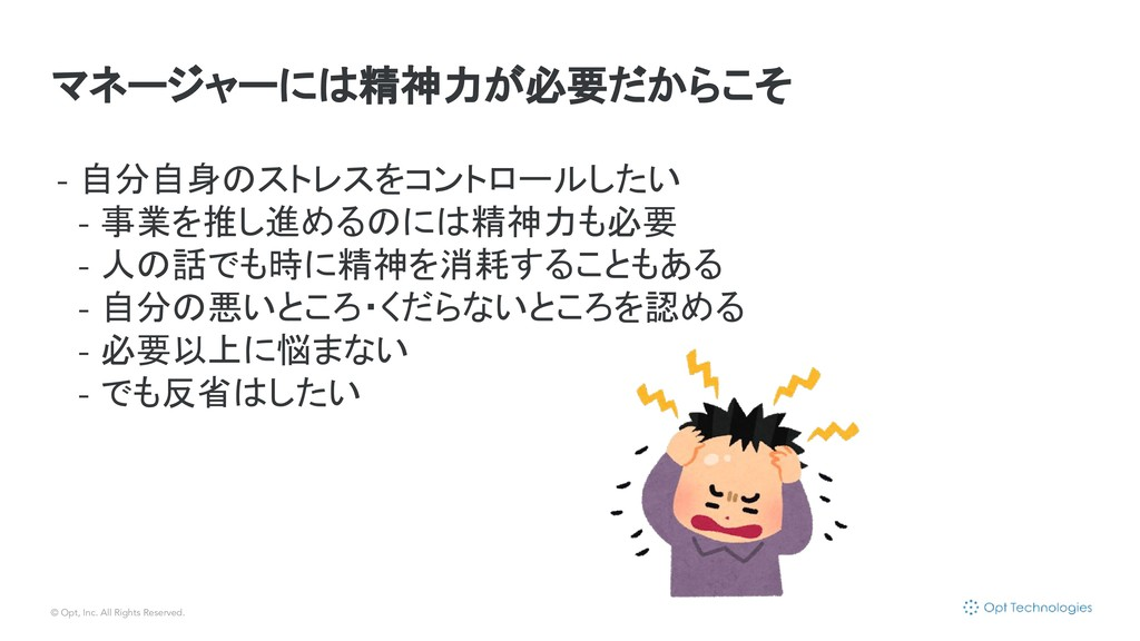 © Opt, Inc. All Rights Reserved. マネージャーには精神力が必要...