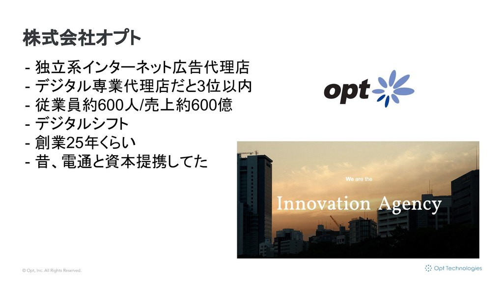 © Opt, Inc. All Rights Reserved. 株式会社オプト - 独立系イ...