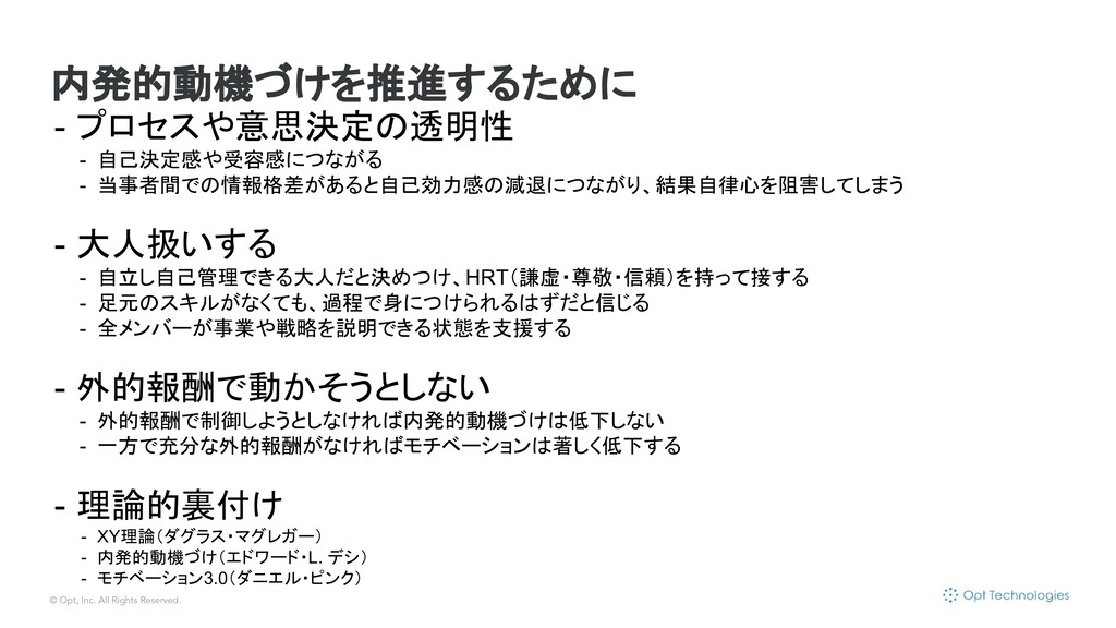 © Opt, Inc. All Rights Reserved. 内発的動機づけを推進するため...